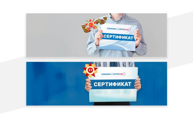 2 баннера для сайта 30 - kwork.ru