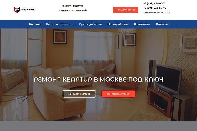 Создание отличного сайта на WordPress 36 - kwork.ru
