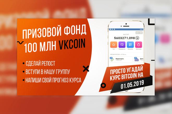 Профессиональное оформление вашей группы ВК. Дизайн групп Вконтакте 39 - kwork.ru