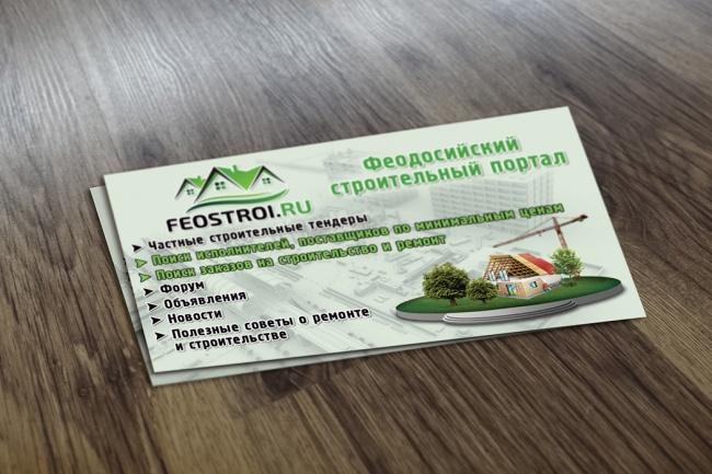 Разработаю дизайн визитки 12 - kwork.ru