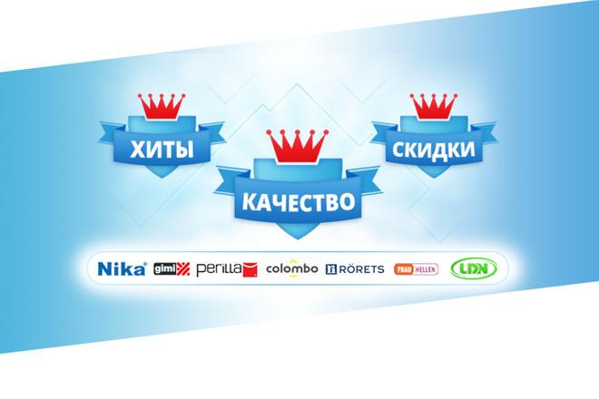 Создам 3 уникальных рекламных баннера 72 - kwork.ru