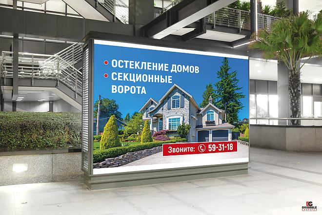 Разработаю дизайн наружной рекламы 45 - kwork.ru