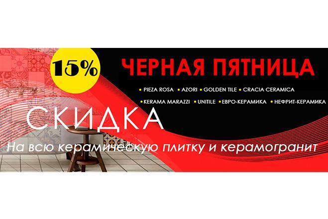 Статичный баннер и исходник к нему 2 - kwork.ru