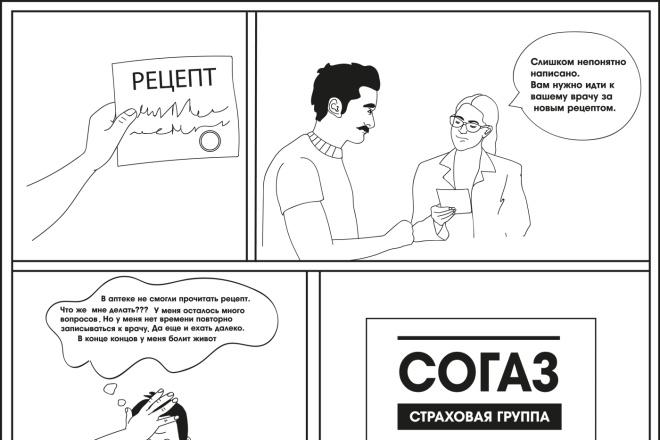 Нарисую любую иллюстрацию в стиле doodle 10 - kwork.ru