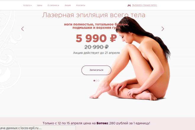 Скопирую страницу любой landing page с установкой панели управления 54 - kwork.ru