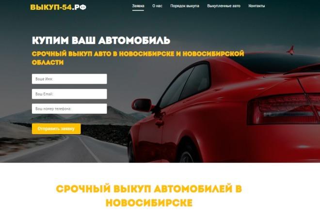 WordPress - натяжка с верстки HTML 16 - kwork.ru