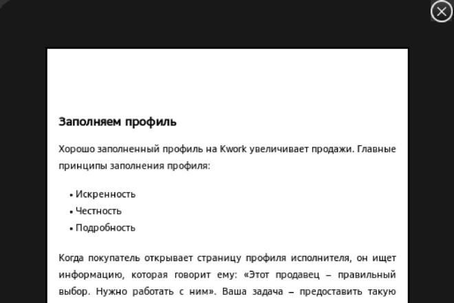 Верстка электронных книг в форматах pdf, epub, mobi, azw3, fb2 8 - kwork.ru