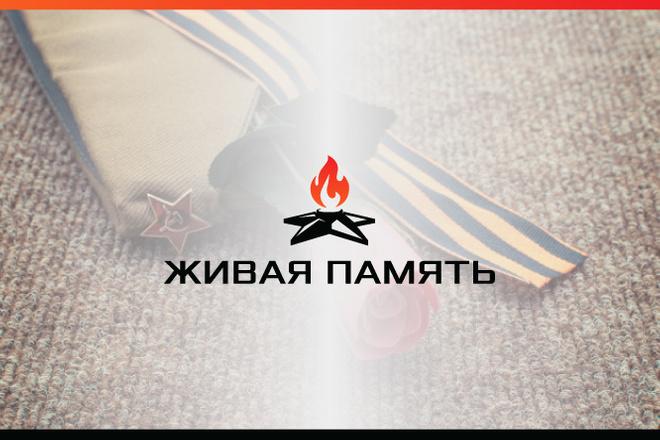 Дизайн вашего логотипа, исходники в подарок 11 - kwork.ru