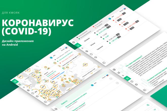 Качественный мобильный дизайн приложения 2 - kwork.ru