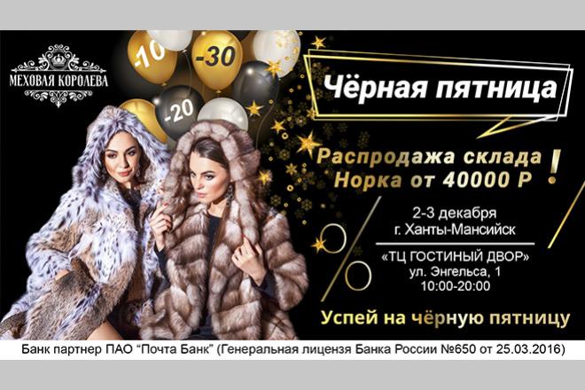 Баннер на сайт 61 - kwork.ru