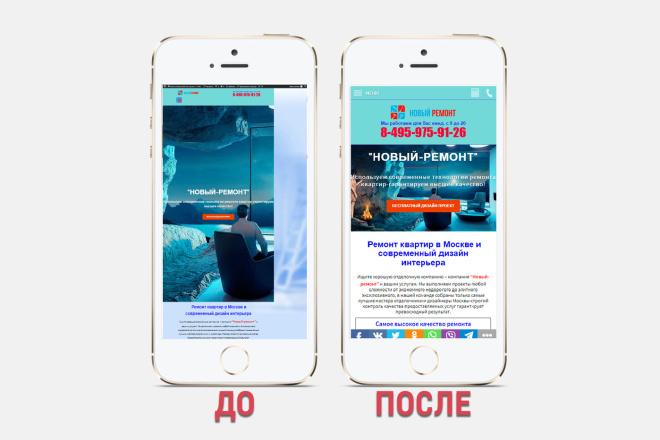 Адаптация сайта под все разрешения экранов и мобильные устройства 56 - kwork.ru
