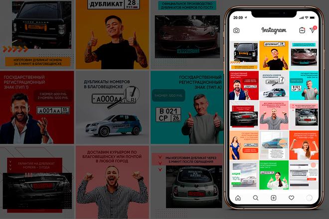 Оформление инстаграм. Дизайн 15 шаблонов постов и 3 сторис 1 - kwork.ru