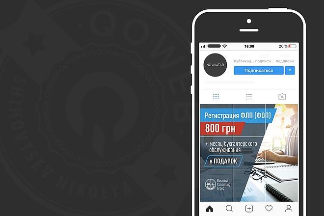 Сделаю продающий Instalanding для инстаграм 71 - kwork.ru