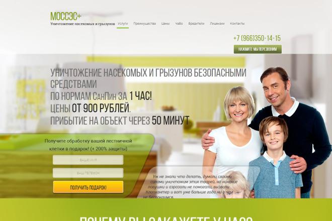 Недорого, доработаю или внесу изменения в ваш сайт, лендинг 3 - kwork.ru