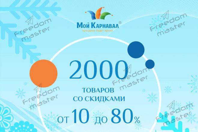 Разработаю 3 promo для рекламы ВКонтакте 95 - kwork.ru