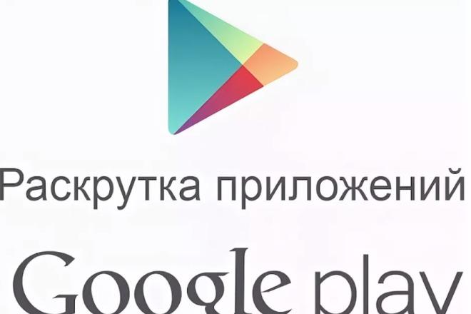 100 установок приложения в Play Market 11 - kwork.ru