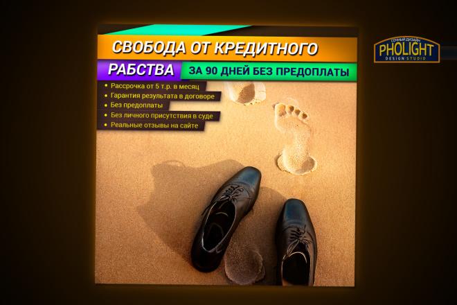 Сочный дизайн креативов для ВК 1 - kwork.ru