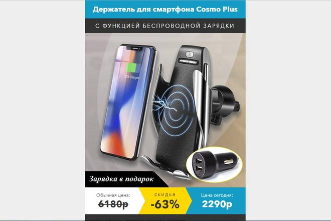 Копия товарного лендинга плюс Мельдоний 47 - kwork.ru