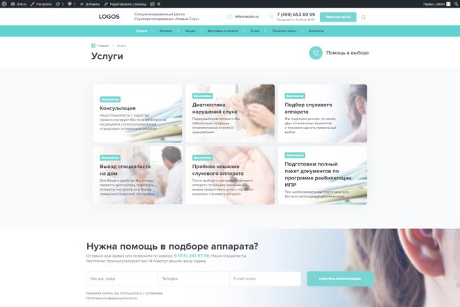 Сверстаю сайт по любому макету 2 - kwork.ru