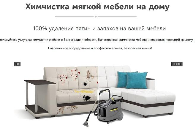 Создание сайта - Landing Page на Тильде 33 - kwork.ru