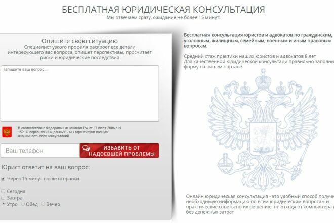 Скопировать Landing page, одностраничный сайт, посадочную страницу 39 - kwork.ru
