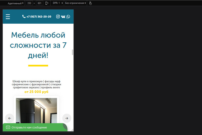 Доработка и исправления верстки. CMS WordPress, Joomla 33 - kwork.ru