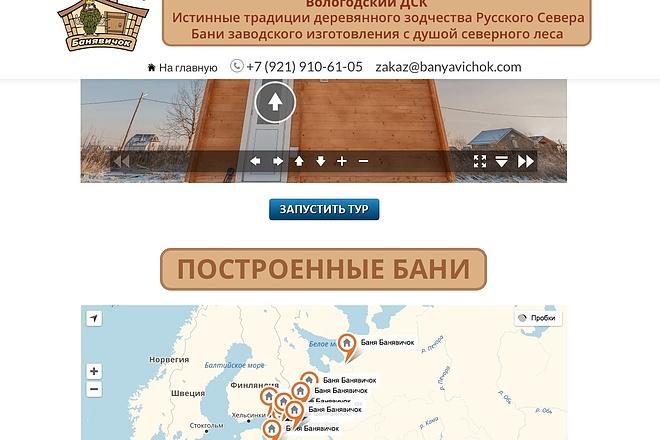 Создание одностраничника на Wordpress 35 - kwork.ru