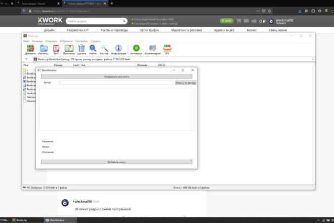 Напишу программу на C#. WinForms, WPF, ASP NET 1 - kwork.ru