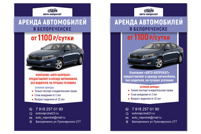 Красивый и уникальный дизайн флаера, листовки 47 - kwork.ru