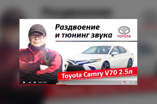 Грамотная обложка превью видеоролика, картинка для видео YouTube Ютуб 8 - kwork.ru