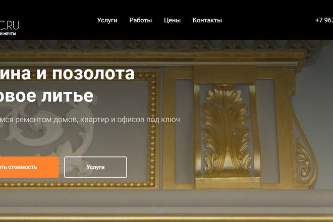 Создание сайтов на конструкторе сайтов WIX, nethouse 42 - kwork.ru
