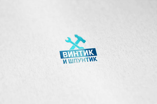Создам 2 варианта логотипа + исходник 113 - kwork.ru