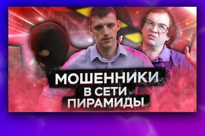 Креативные превью картинки для ваших видео в YouTube 11 - kwork.ru