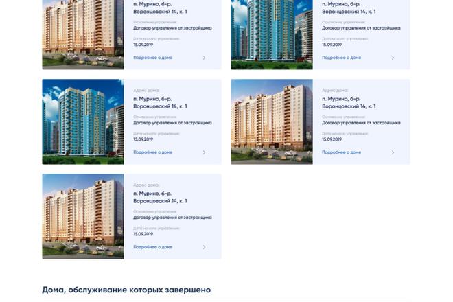 Дизайн сайтов в Figma. Веб-дизайн 33 - kwork.ru