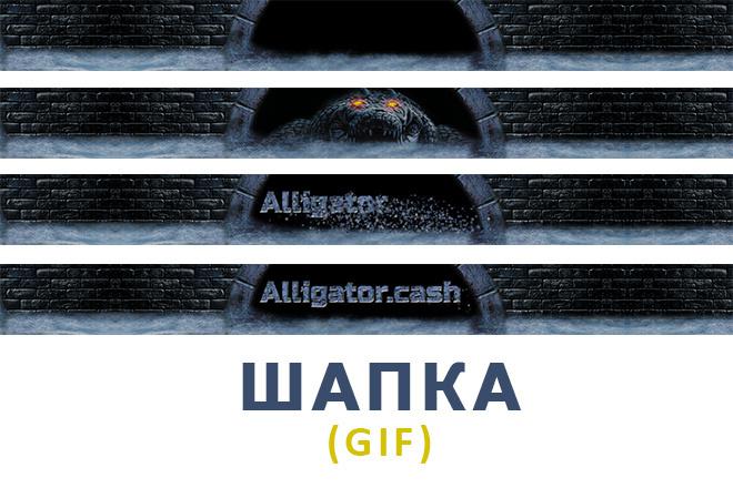 Сделаю 2 качественных gif баннера 25 - kwork.ru