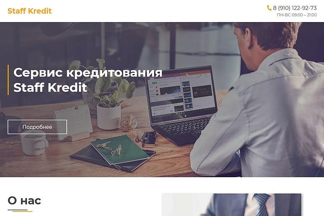 Сайт под ключ. Landing Page. Backend 197 - kwork.ru