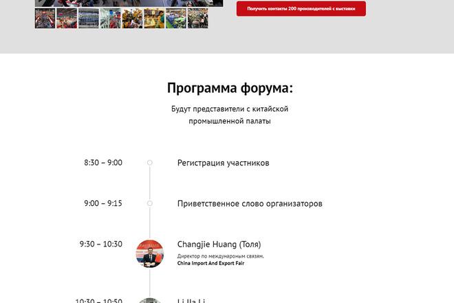 Сделаю копию лендинг пейдж на Textolite 2 - kwork.ru