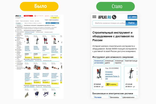 Адаптация сайта под мобильные устройства 26 - kwork.ru