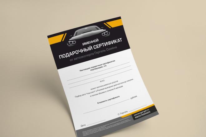Сделаю сертификат 10 - kwork.ru
