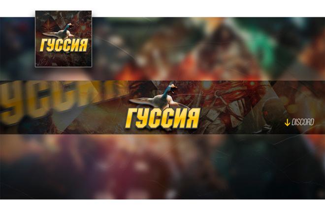 Оформление канала YouTube 96 - kwork.ru