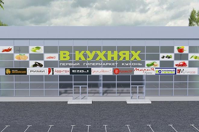 3D Визуализация 48 - kwork.ru