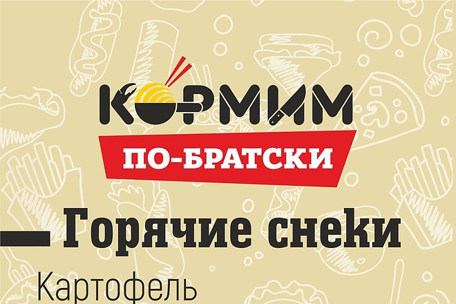 Создам флаер 58 - kwork.ru