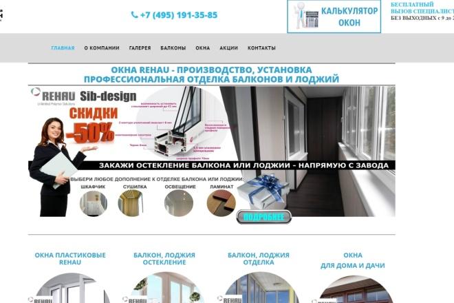 Cайт на Joomla. Визитка, магазин, инфосайт 5 - kwork.ru