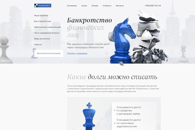 Веб-дизайн страницы сайта PRO уровня 10 - kwork.ru