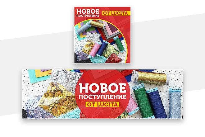 2 баннера для сайта 97 - kwork.ru