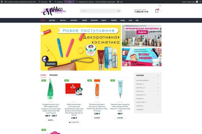 Создание готового интернет-магазина на Вордпресс WooCommerce с оплатой 4 - kwork.ru
