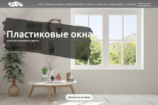 Верстка 10 - kwork.ru