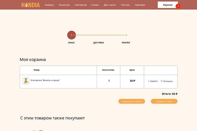 Качественный дизайн интернет-магазина 16 - kwork.ru