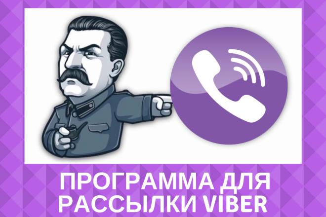 Программа для рассылки в viber 1 - kwork.ru