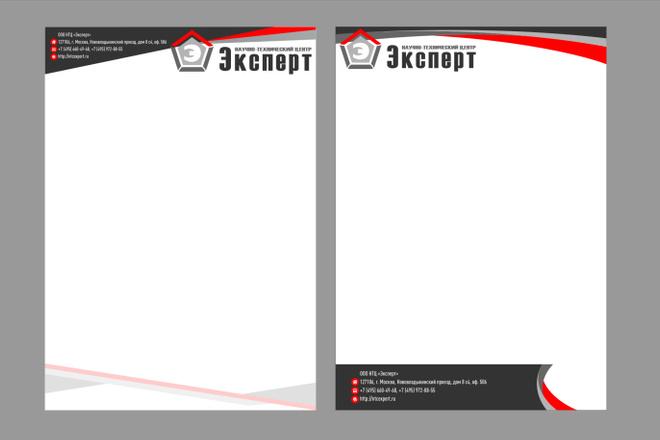 Красивый фирменный бланк организации 9 - kwork.ru